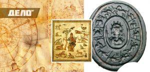 хороскопът на траките