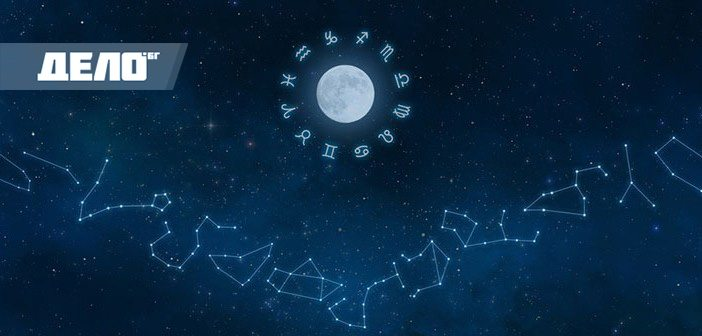 хороскоп и кармичен знак