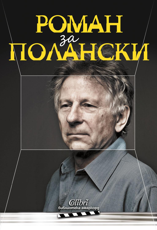 Роман Полански