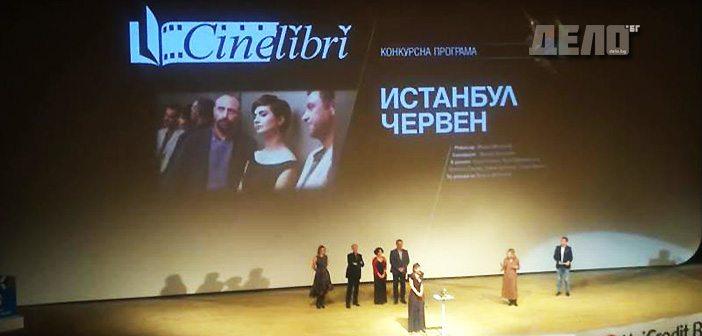 """""""Истанбул червен"""" е победителят в CIneLibri 2017 за най-добра филмова адаптация по книга"""