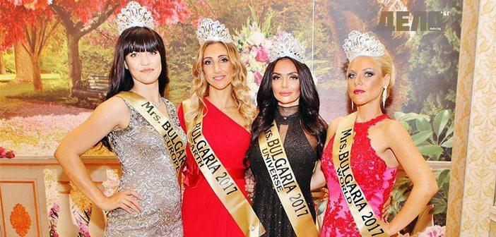 Мисис България 2017