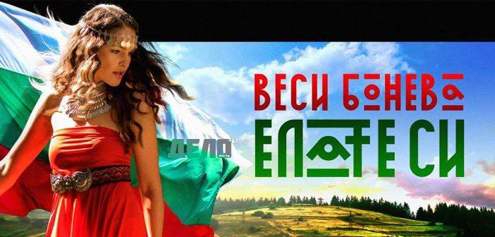 """Веси Бонева: За първи път летях с медал за България и с """"Годзила"""""""