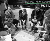 Менторска програма и беседи в паралелната програма на АСТ Фестивал