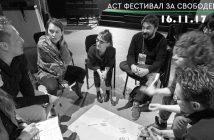 ACT Фестивал
