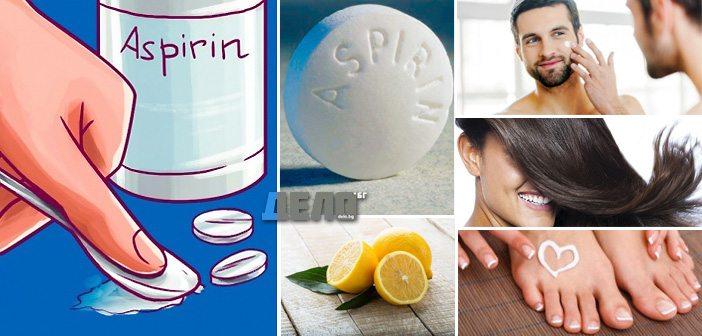 ползите от аспирина