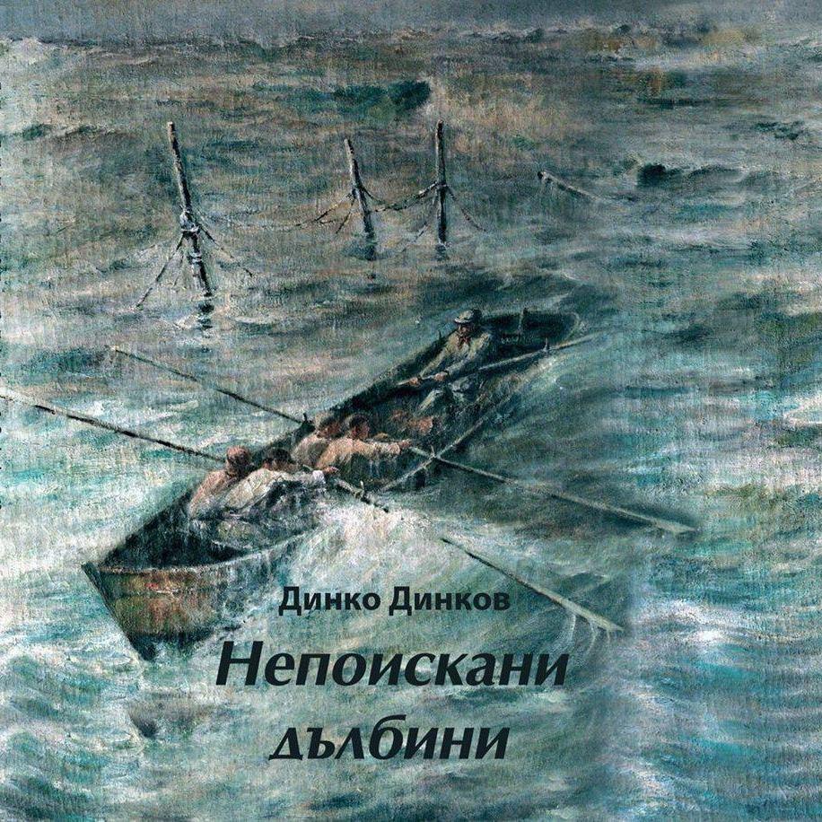 Динко Динков