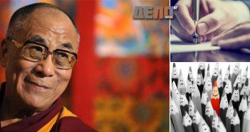 тест на Далай Лама