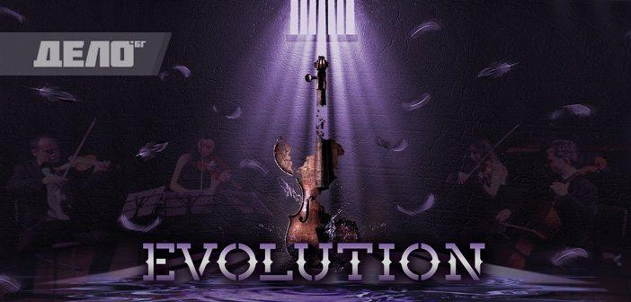 """Готови ли сте за """"Еволюция"""" – първият по рода си музикален проект от световна величина у нас"""