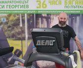 Ултрамаратонецът Красимир Георгиев пробяга 36 часа на пътека в името на деца, преборили рак