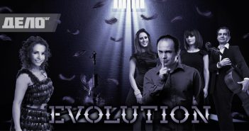 """Еволюция"" – музика, мода и живопис в зала ""България"""