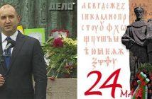 Румен Радев на 24 май