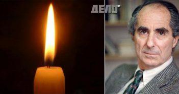 почина Филип Рот