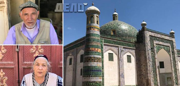 Уйгурите – горди пазители на религия и традиции
