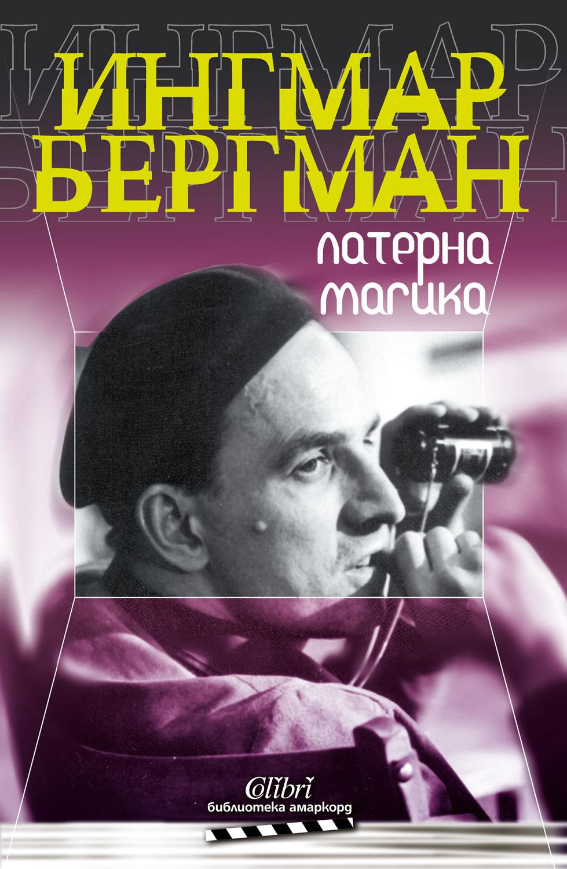Ингмар Бергман
