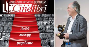 """Вдъхновяващият Иън Макюън и филмът по книгата му """"На плажа Чесъл"""" откриха CineLibri 2018"""
