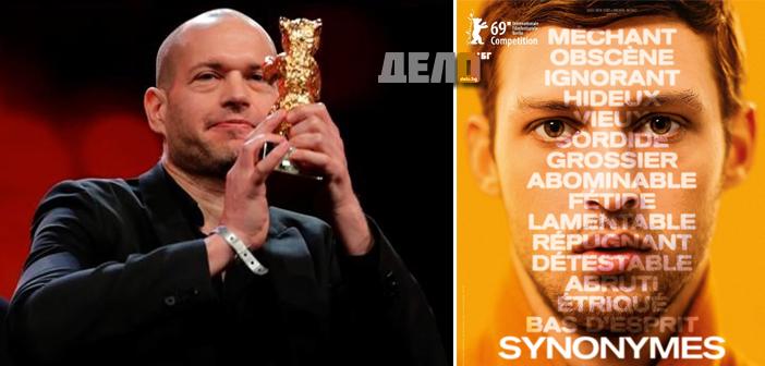 """За първи път в историята на Берлинале режисьор от Израел печели """"Златна мечка"""""""