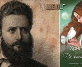 Вдъхновителките на Ботев за любовната му лирика