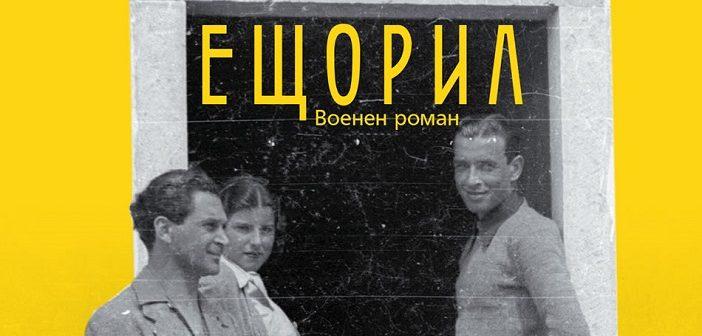 """""""Ещорил"""" – роман за голямата световна история и малките човешки светове"""