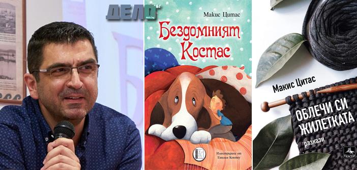 Макис Цитас представя две нови книги в София