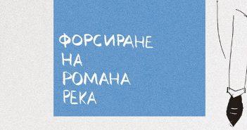"""""""Форсиране на романа река"""""""