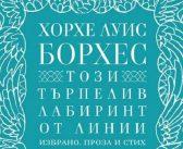 Сборник с най-доброо от Хорхе Луис Борхес по повод 120-годишнината от рождението му