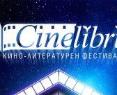 Бляскави кинопремиери на CineLibri 2019