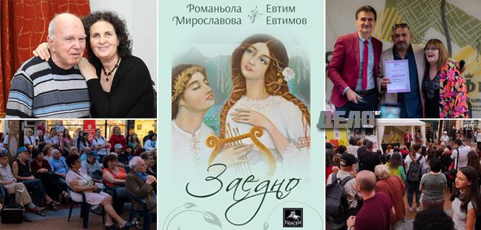 """Книга с неиздавани досега стихове на Евтим Евтимов с премиера на конкурса за любовна лирика """"Горчиво вино"""""""
