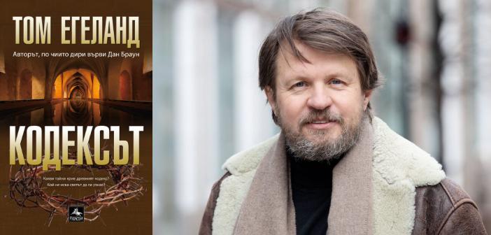 Древен кодекс пази опасни тайни в новия роман на Том Егеланд