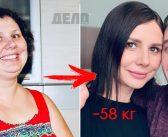 Невероятната история на Марина, която стопи 58 кг и се омъжи за доведения си син