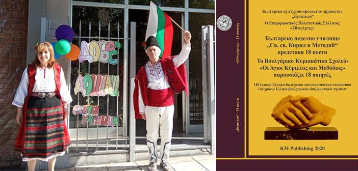 За 24 май излезе сборник с българска поезия на гръцки език, дело на 18 автори