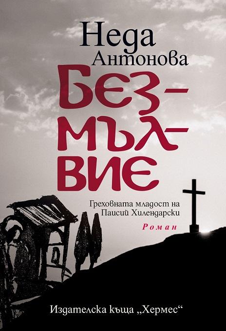 Неда Антонова