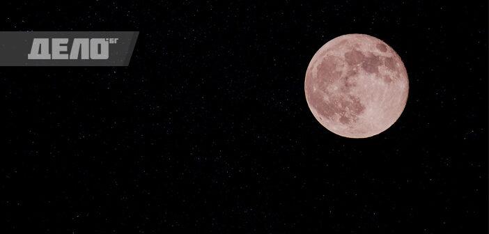 Ягодова Луна е! Ето какво носи тя за всяка зодия