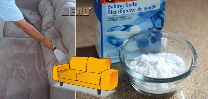 Чист диван само със сода? Мисията е възможна!