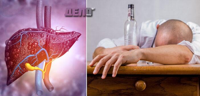 Четирите вида алкохол, които унищожават черния дроб