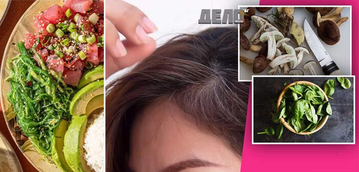 Тези храни забавят побеляването на косата
